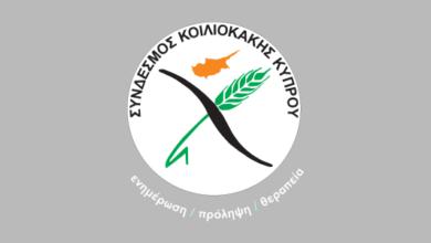 Photo of Ετήσια Γενική Συνέλευση 2020